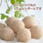 羊毛100%のフェルトボール バーリィウッド サイズ: 2.0cm 手芸用品