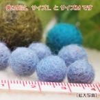 フェルトボール パステルブルー サイズ:SS 1.1cm〜1.2cm 羊毛100% 手芸用品