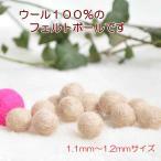 フェルトボール バーリィウッド サイズ:SS 1.1cm〜1.2cm 羊毛フェルト 手芸用品