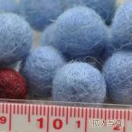 フェルトボール パステルブルー サイズ:S 1.6cm 羊毛100% 手芸用品