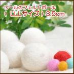 フェルトボール ホワイト サイズ: 3.5cm 羊毛フェルト100% 手芸用品