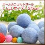 フェルトボール パステルブルー サイズ: 3.5cm 羊毛フェルト100% 手芸用品