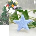 フェルトパーツ 星 パステルブルー Sサイズ:3cm 羊毛フェルト100% アクセサリー