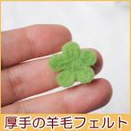フェルトのお花 SS 2.5cm グリーン 羊毛フェルト アクセサリー