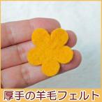 フェルトのお花 S 4.0cm ゴールデンロッド(みかん色) 羊毛フェルト アクセサリー