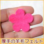 フェルトのお花 S 4.0cm ピンク 羊毛フェルト アクセサリー