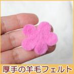 フェルトのお花 S 4.0cm ライトピンク 羊毛フェルト アクセサリー