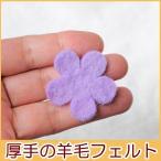 フェルトのお花 S 4.0cm ライトパープル 羊毛フェルト アクセサリー