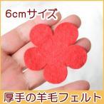 フェルトのお花 M 6.0cm レッド 羊毛フェルト アクセサリー