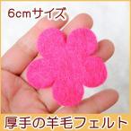 フェルトのお花 M 6.0cm ピンク 羊毛フェルト アクセサリー