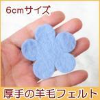 フェルトのお花 M 6.0cm パステルブルー 羊毛フェルト アクセサリー