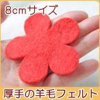 フェルトのお花 L 8.0cm レッド 羊毛フェルト アクセサリー