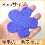 フェルトのお花 L 8.0cm ネイビーブルー 羊毛フェルト アクセサリー