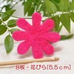 フェルトの花びら 花びら8枚・5.5cm ピンク 羊毛フェルト