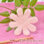 フェルトの花びら 花びら8枚・5.5cm サーモンピンク 羊毛フェルト