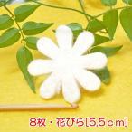 フェルトの花びら 花びら8枚・5.5cm ホワイト 羊毛フェルト