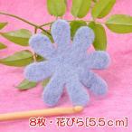 フェルトの花びら 花びら8枚・5.5cm パステルブルー 羊毛フェルト