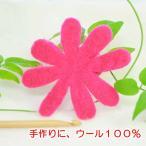 フェルトの花びら 花びら8枚・6.5cm ピンク 羊毛フェルト