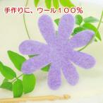 フェルトの花びら 花びら8枚・6.5cm ライトパープル 羊毛フェルト