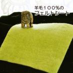 フェルト生地  イエローグリーン 厚手 厚手 羊毛100%のフェルトシート