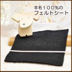 フェルト生地  ブラック 厚手 羊毛100%のフェルトシート
