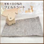 フェルト生地  ナチュラル 厚手 羊毛100%のフェルトシート