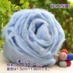 ニードルフェルト原毛 パステルブルー :50g入り 手漉き羊毛 100% アクセサリー