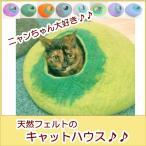 キャットハウス ねこハウス フェルトウールの猫ハウス イエローグリーン ウール100%