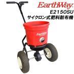 Earthway アースウェイ E2150SU 肥料散布機 サイクロン式 肥料散布(丸型) Pro
