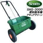スコッツ ドロップ式肥料散布機 アキュアグリーン3000 SAG-3000