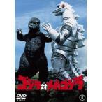 ゴジラ対メカゴジラ [60周年記念版] [DVD] [DVD] [2014]