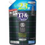 【数量限定】エマール リフレッシュシトラスの香り ブラックシリーズ 超特大サイズ つめかえ用 920ml