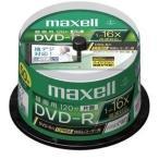 送料無料!maxell 録画用 CPRM対応 DVD-R 120分 16倍速対応 インクジェットプリンタ対応ホワイト(ワイド印刷) 50枚 スピンドルケース入 DRD120WPC.50SP B