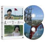 遠くの空に消えた [DVD] [DVD] [2008]
