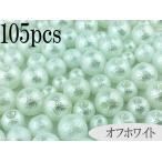 コットンパール 風 ビーズ 105個 オフ ホワイト 10