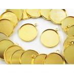 ミール皿 丸 20枚 ゴールド 外径約22mm内径約20mm レジン 台 カメオ 台 セッティング 台 レジン パーツ AP0479