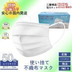 マスク 50枚入り 在庫あり 白 使い捨て 不織布マスク 3層構造 ノーズフィット フェイスマスク 防水抗菌 男女兼用 大人用 花粉症 風邪 防塵