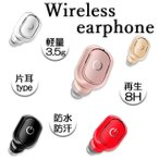 Bluetooth イヤホン 片耳 画像