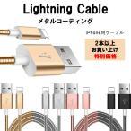 ショッピング購入 複数購入特別価格!! ライトニングケーブル iPhone用ケーブル メタル microUSB マイクロUSBケーブル android 1m USBケーブル 充電
