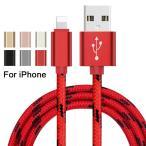 複数購入特別価格!! ライトニングケーブル Type-C microUSBケーブル マイクロUSB 1m ナイロン  iPhone 充電 データ通信
