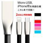 複数購入特別価格 ライトニング マイクロUSBケーブル兼用 TPE素材 iPhone android Lightning microUSB ライトニング ios 表裏 1本で2役 iPhone用 アンドロイド