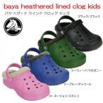 セール!! クロックスcrocs【baya heathered lined clog kids/バヤヘザードラインドクロッグキッズ】国内正規取扱