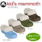 セール!!クロックスcrocs【kid's mammoth/キッズマンモス】【クロックス国内正規取り扱い】