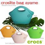 クロックス crocs クロスライト バッグ 全4色 AYAME アヤメ クロックス国内正規品