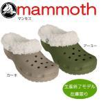 セール crocsクロックス mammoth/マンモス 【クロックス正規取り扱い】