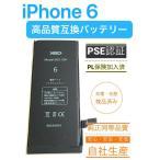「iPhone6」 バッテリー 電池 自社生産 高品質 互換 内臓 PSE 認証 取得済み アイフォン アイフォーン パーツ 修理 交換 部品 長持ち