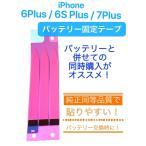 「iPhone6Plus・6SPlus・7Plus・8Plus通用」 バッテリー固定用両面テープ アイフォン アイフォーン パーツ 修理 交換 部品 純正