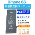 「iPhone6S」 バッテリー 電池 自社生産 高品質 互換 内臓 PSE 認証 取得済み アイフォン アイフォーン パーツ 修理 交換 部品 長持ち