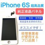 ☆原[ iPhone 6S ][ 白 ] 超高品質 フロント パネル ( Apple純正 液晶 + デジタイザ )