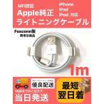 USB 充電 転送 Lightning ライトニング ケーブル バルク 1m 1個 iPhone Apple 純正 FOXCONN MFi 認証 新品